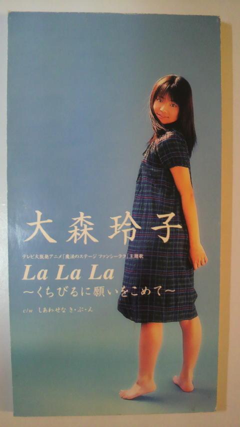 La La La〜くちびるに願いをこめて〜/大森玲子