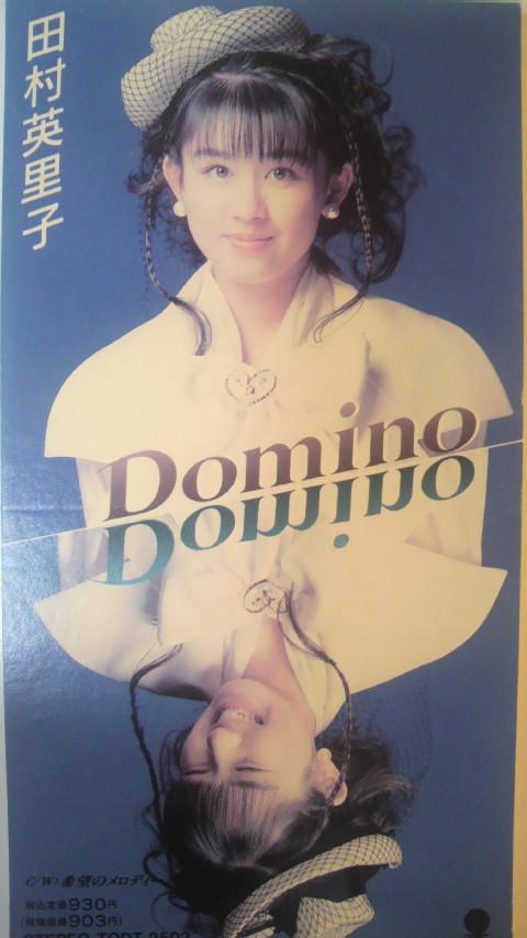 Domino/田村英里子