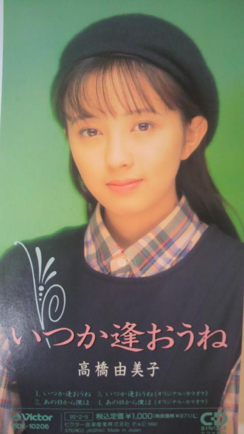 いつか逢おうね/高橋由美子