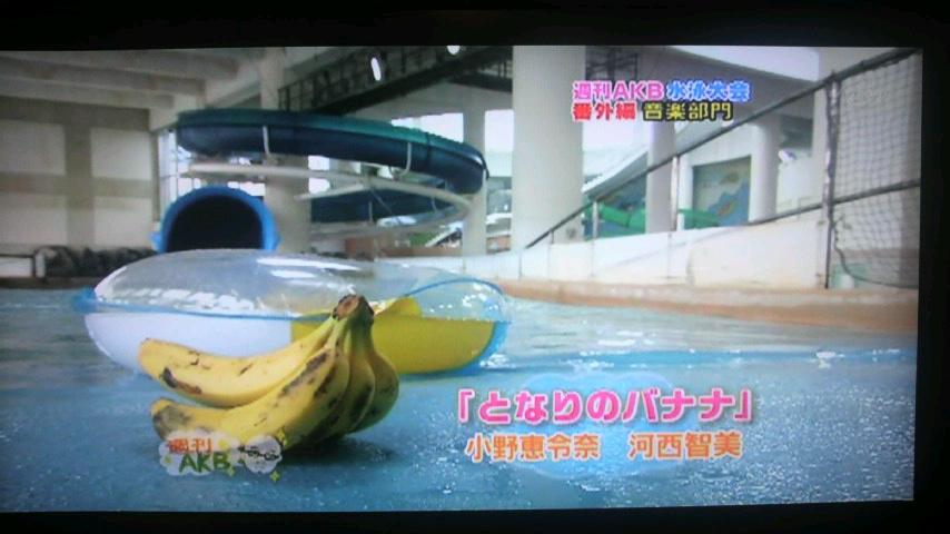 となりのバナナ/小野恵令奈河西智美