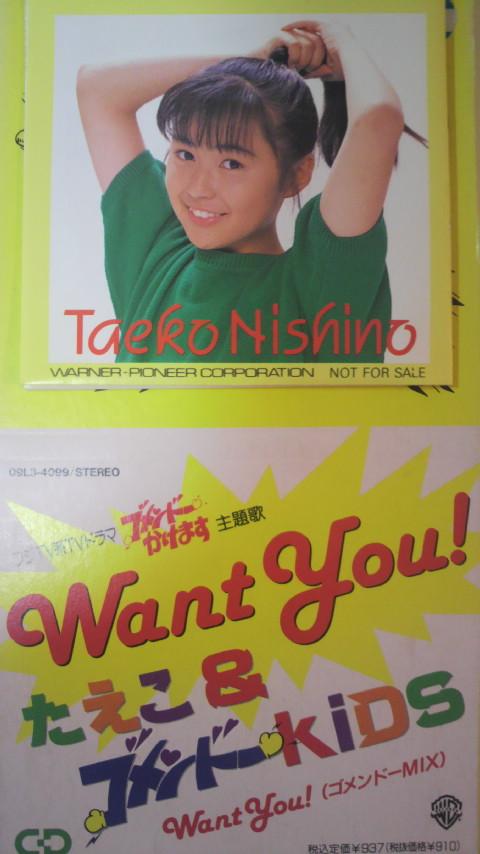 WANT YOU!/たえこ&ゴメンドーKIDS