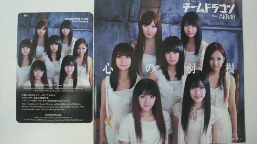 購入CD(チームドラゴン from AKB48)