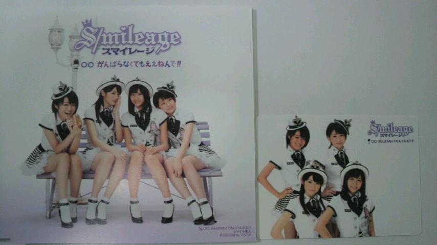購入CD(スマイレージ)