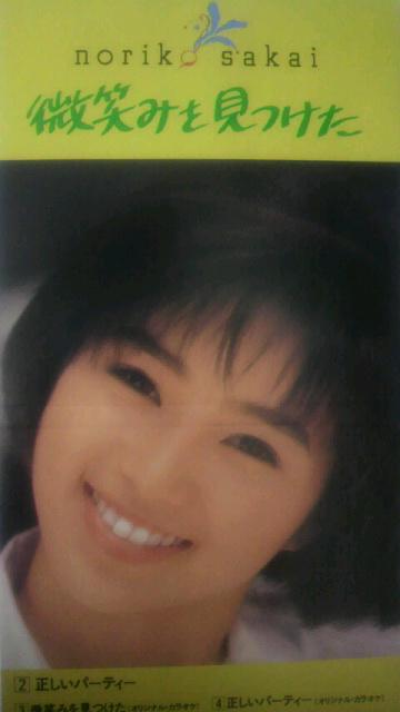 微笑みを見つけた/酒井法子
