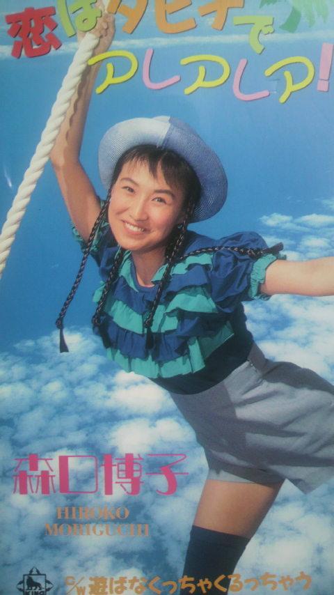 恋はタヒチでアレアレア!/森口博子