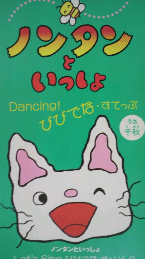 ノンタンといっしょ Dancing!<br />  びびでな・すてっぷ/千秋