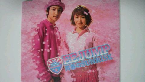 青春のSUNRISE/EE JUMP