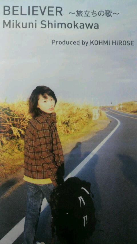 BELIEVER〜旅立ちの歌〜/下川みくに