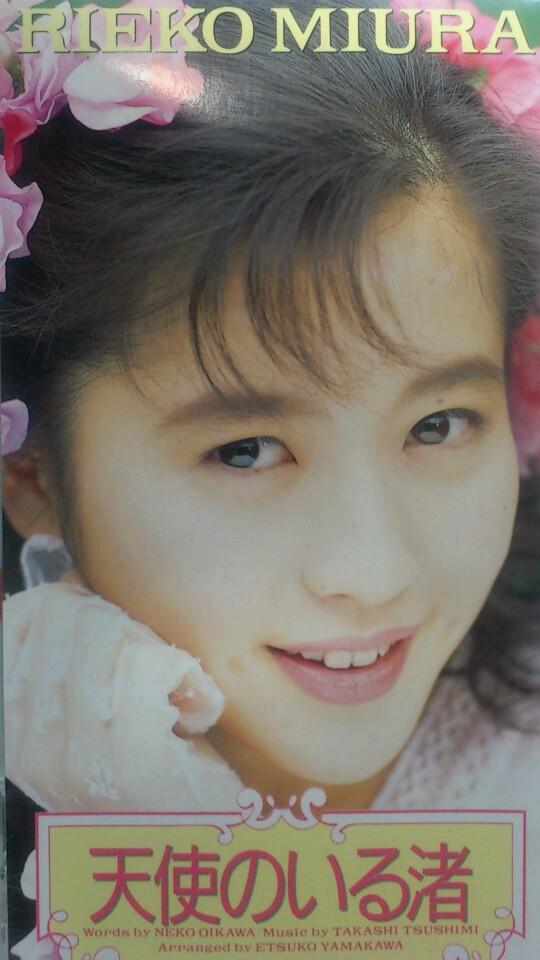 天使のいる渚/三浦理恵子