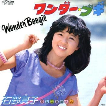 ワンダー・ブギ/石野真子
